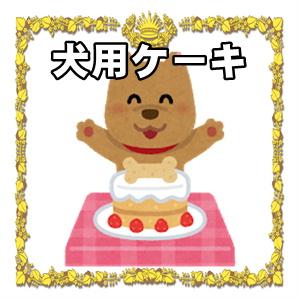お店の紹介(犬用ケーキ)