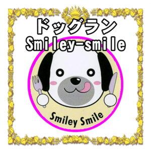 ドッグランSmiley-smile